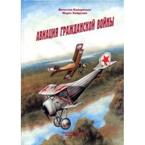 OTH-042 Aircraft of Russian Civil War (1917-1922) book