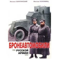 OTH-043 Armored Cars of Russian Army (1906-1917) book