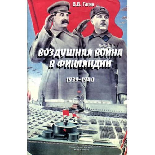 OTH-044 Air war in Finland 1939-1940 book
