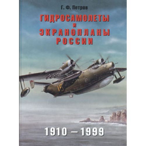 OTH-045 Russian and Soviet Seaplanes and Ekranoplans (1910 - 1999) book