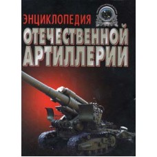 OTH-046 Encyclopedia of Russian and Soviet Artillery Weapon book