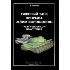 OTH-048 Klim Voroshilov Soviet WW2 Heavy Tank book