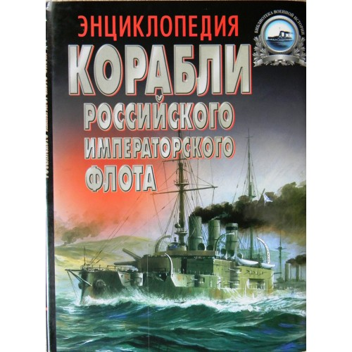 OTH-050 The Ships of the Imperial Russian Navy 1892-1917 Encyclopedia