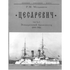 OTH-051 Tsesarevich Story: The Squadron Armour-Clad. Part I (1899 - 1906) book