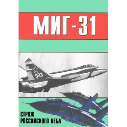 OTH-054 Mikoyan MiG-31 Soviet Interceptor Fighter Story book