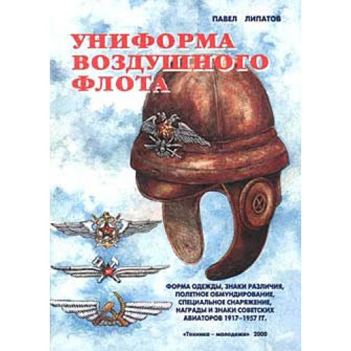 OTH-055 Uniform of the Soviet Air Force personnel 1917-1957 book