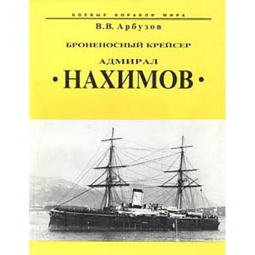 OTH-056 Admiral Nakhimov Armoured Cruiser story book