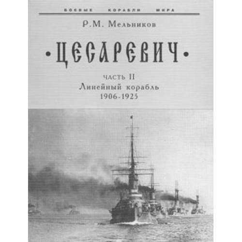 OTH-057 Tsesarevich Story: The Battleship. Part II (1906 - 1925) book