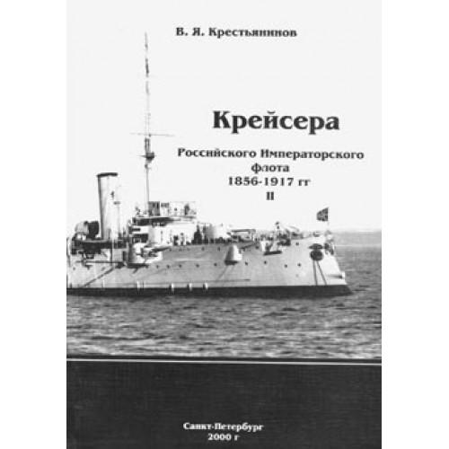 OTH-058 Cruisers of the Russian Imperial Fleet. Part II (1856 - 1917) book