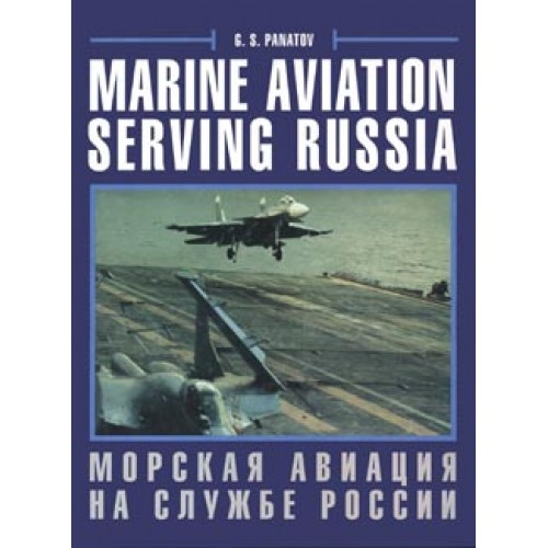 OTH-059 Marine Aviation Serving Russia book