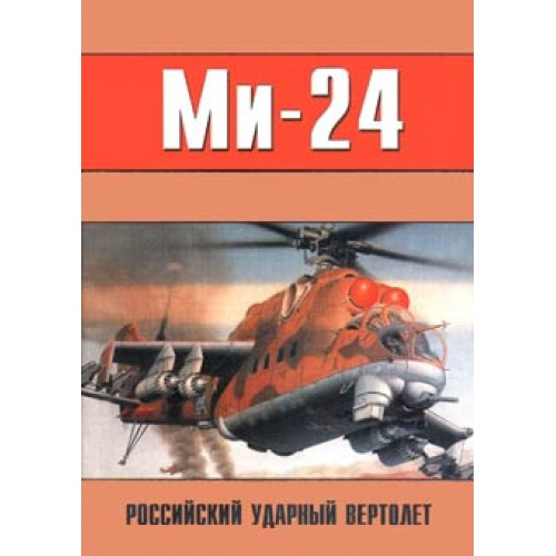OTH-060 The Russian Attack Helicopter Mil Mi-24. Part 1 book