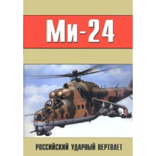 OTH-061 The Russian Attack Helicopter Mil Mi-24. Part 2 book
