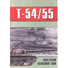 OTH-062 The Soviet Main Battle Tank T-54/T-55. Part 1 book