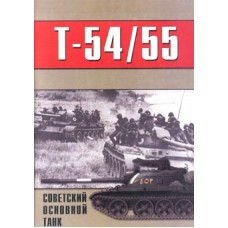 OTH-063 The Soviet Main Battle Tank T-54/T-55. Part 2 book