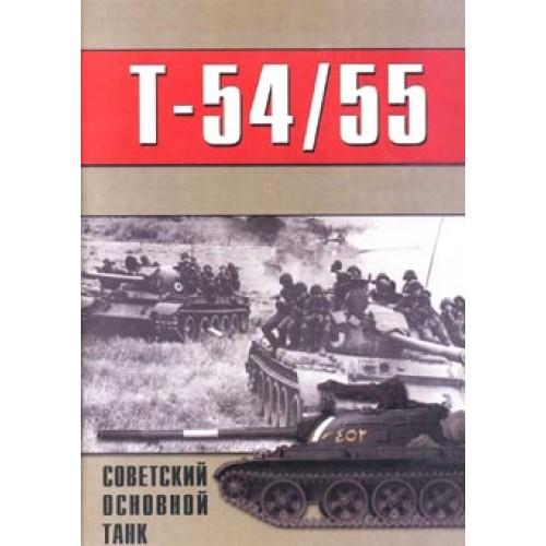 OTH-063 The Soviet Main Battle Tank T-54/T-55. Part 2 book