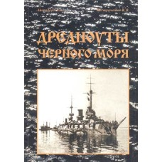 OTH-064 The Black Sea Dreadnoughts book