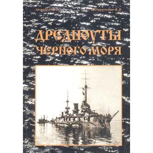 OTH-064 The Black Sea Dreadnoughts book