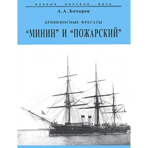 OTH-065 Armoured Frigates Minin and Pozharski book