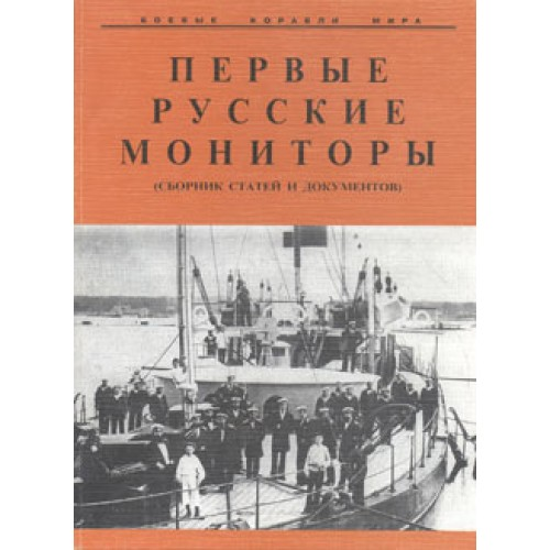 OTH-066 First Russian Monitors. The Selection of Articles and Documents. Book