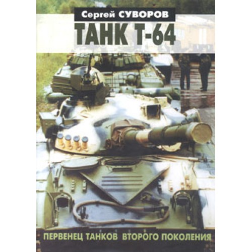 OTH-067 T-64 Soviet Main Battle tank. The First Tank of the Second Generation book