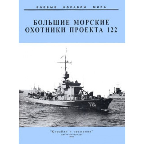 OTH-069 The Large Sea Hunters of Project No. 122 book