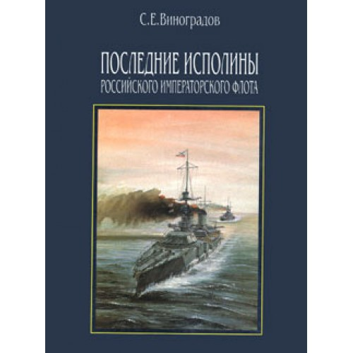 OTH-070 The Last Giants of Russian Imperial Navy book