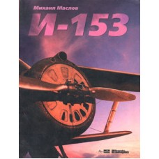 OTH-072 Polikarpov I-153 Soviet Fighter book