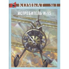 OTH-073 Polikarpov I-15 fighter book