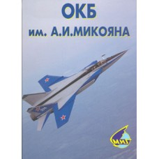 OTH-074 The Mikoyan Design Bureau: 60 Years book