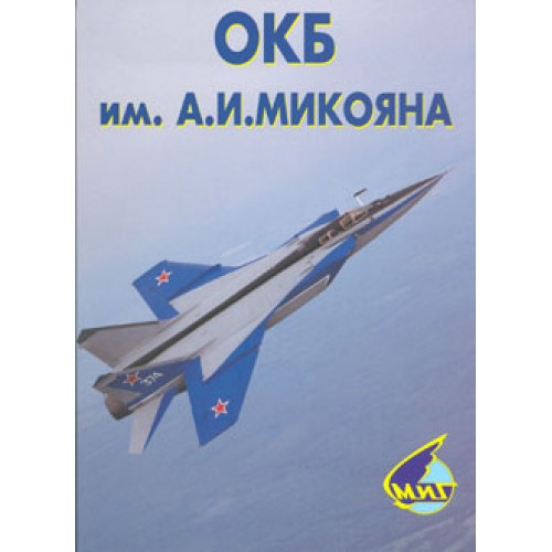 OTH-074 The Mikoyan Design Bureau: 60 Years book