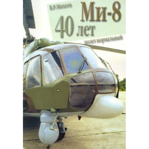 OTH-075 Mil Mi-8: 40 Years And Still Going Strong book