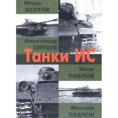 OTH-076 The IS Tanks book