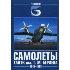OTH-077 Beriev Design Bureau Aircraft Illustrated Encyclopedia. Volume II (1945-1968) book