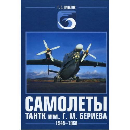 OTH-077 Beriev Design Bureau Aircraft Illustrated Encyclopedia. Volume II (1945-1968) book