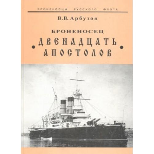 OTH-078 Dvenatsat Apostolov (The Twelve Apostles) Armour-Clad book