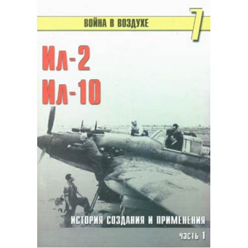 OTH-081 Flying Tanks: IL-2 and IL-10 Russian Attack Planes. Part 1 book