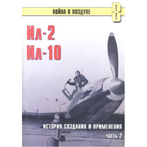 OTH-082 Flying Tanks: IL-2 and IL-10 Russian Attack Planes. Part 2 book