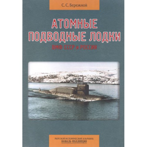 OTH-085 Nuclear Submarines of The Soviet & Russian Navy book