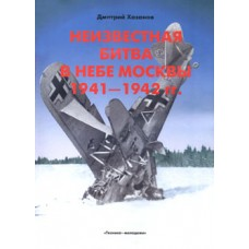 OTH-096 Unknown Battle in Moscow Skies, 1941-1942 (Part II) book