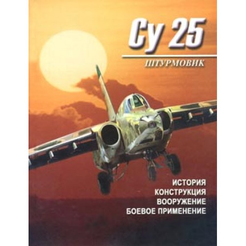 OTH-099 Ground Attack Fighter-Bomber Sukhoy Su-25 book