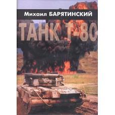 OTH-107 T-80 Soviet Main Battle Tank book