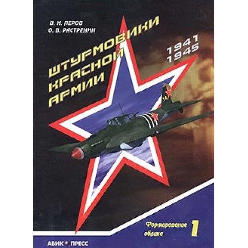 OTH-109 The Low-Flying Attack Aircraft of the Red Army, 1941-1945 book