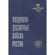 OTH-112 The Airborne Troops of Russia book