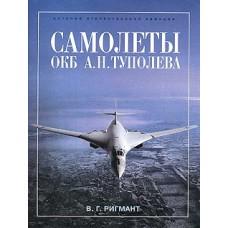 OTH-113 Tupolev Design Bureau Aircraft book