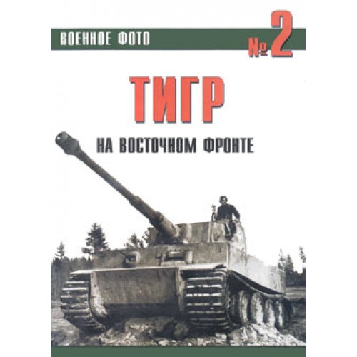 OTH-114 Tiger German WW2 Tanks on the Eastern Front. Part 1 book