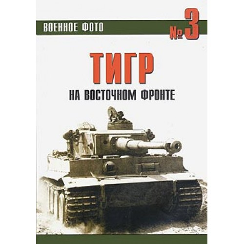 OTH-115 Tiger German WW2Tanks on the Eastern Front. Part 2 book