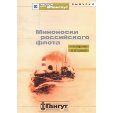 OTH-119 Torpedo Boats of The Russian Fleet book