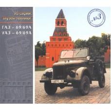 OTH-120 GAZ-69, GAZ-69A, UAZ-69 and UAZ-69A Soviet Jeeps book