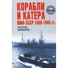 OTH-129 The Ships and Boats of the USSR Navy, The Period of 1939 - 1945 (by A.Shirokorad) book