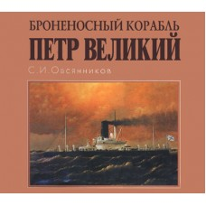 OTH-130 Pyotr Velikiy (Peter the Great) Russian Battleship book